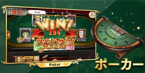 東京カジノプロジェクのポーカー
